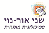 לוגו - שני אור-נוי פסיכולוגית מומחית
