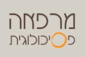 לוגו - מרפאה פסיכולוגית