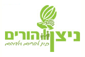 לוגו - ניצן הורים בית להורים וילדיהם